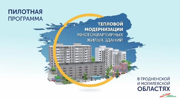 Тепловая модернизация жилых домов