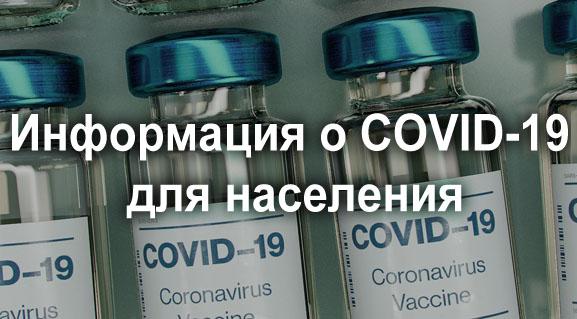 Актуальная информация о COVID-19 для населения
